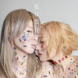 惑星アブノーマル 7月20日「TOKYO NEW STREAM」@東京渋谷ストリームホール出演!