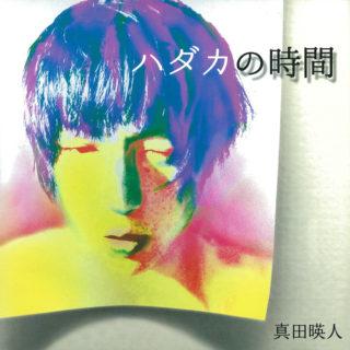 サナダヒデト アルバム「ハダカの時間」絶賛配信中!