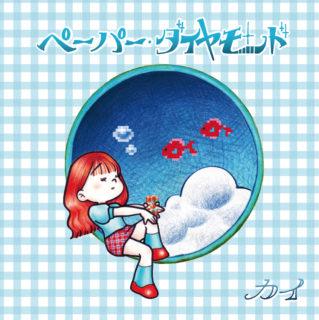 カイ ミニアルバム「ペーパー・ダイヤモンド」絶賛配信中!