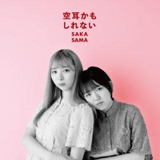 SAKA-SAMA ニューシングル「空耳かもしれない」絶賛配信中!
