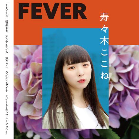 寿々木ここね 1stソロアルバム「FEVER」絶賛配信中!MV「FEVER」も絶賛配信中!
