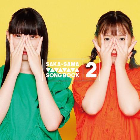 SAKA-SAMA ニューシングル「SAKA-SAMA  SONGBOOK 2  或る日の出来事」絶賛配信中!