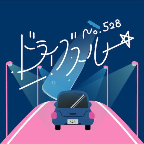 No.528 ニューシングル「ドライブスルー」絶賛配信中!