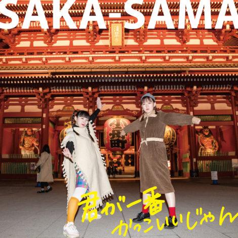 SAKA-SAMA ニューアルバム「君が一番かっこいいじゃん」絶賛配信中!