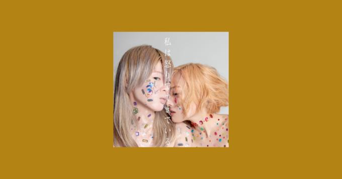 惑星アブノーマル アルバム「私は怒りでできている」(2018年)ご紹介!(note を更新しました!)