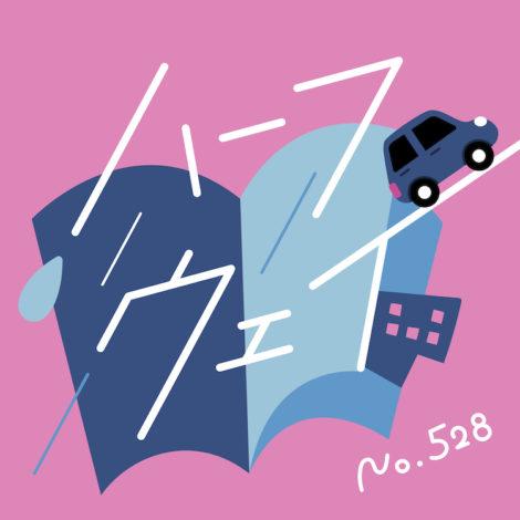 No.528 ラストミニアルバム「ハーフウェイ」2021年5月16日リリース!