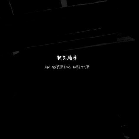 秋元陽来 ニューシングル「作家志望」絶賛配信中!